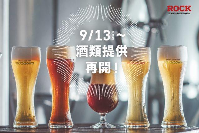 酒類提供再開202109