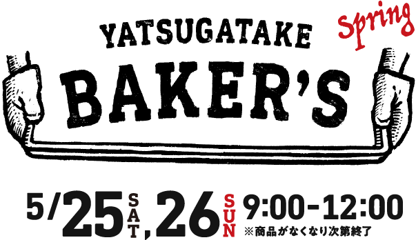 YATSUGATAKE BAKER'S Spring 5/26[SAT],26[SUN] 9:00-12:00 ※商品がなくなり次第終了