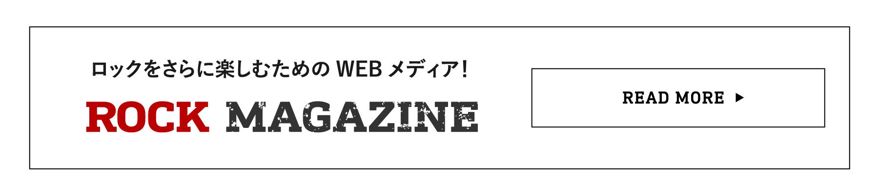 ロックをさらに楽しむための WEB メディア! ROCK MAGAZINE
