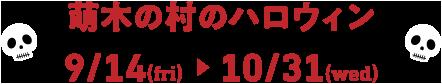 萌木の村のハロウィン 9/14(fri) ▶ 10/31(wed)