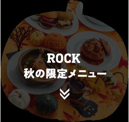 ROCK 秋の限定メニュー