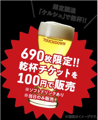 限定醸造「ケルシュ」で乾杯!! 690枚限定!! 乾杯チケットを100円で販売 ※ソフトドリンクあり ※当日のみ販売