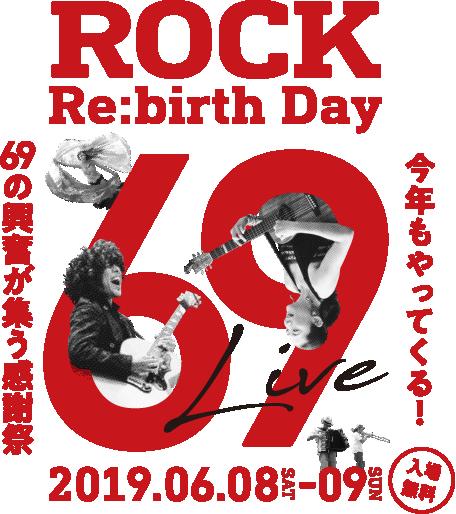 ROCK Re:birth Day 69の興奮が集う感謝祭 今年もやってくる! 2019.06.08-09 入場無料