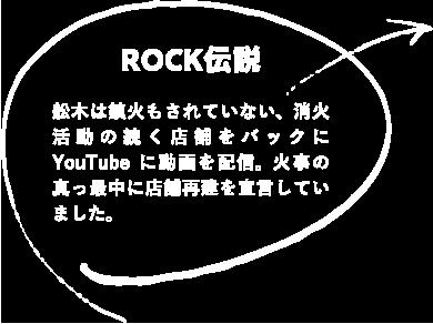 ROCK伝説 舩木は鎮火もされていない、消火活動の続く店舗をバックにYouTubeに動画を配信。火事の真っ最中に店舗再建を宣言していました。