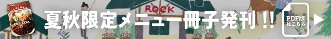 ROCK Re:birth Day